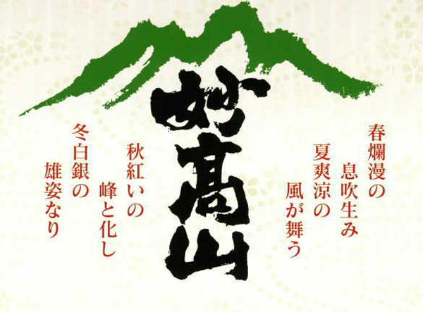 小さな酒蔵から生まれた、世界の「SAKE」:なぜ日本酒は世界で評価されたのか? 3番目の画像