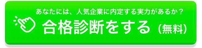 2016転職人気企業ランキング「営業編」:営業職を最も魅了したのは日本を代表するあの企業 2番目の画像
