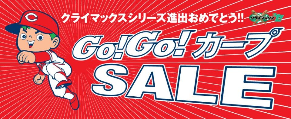 広島東洋カープ、四半世紀ぶりのリーグ優勝! 歓喜に沸く「広島での経済効果」とは? 1番目の画像