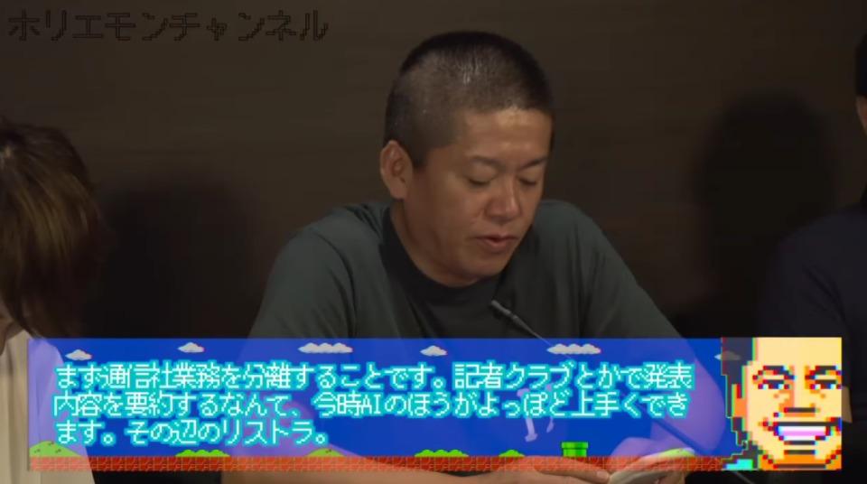 ホリエモン「通信社業務はAI化しようよ!」 日本の新聞社の姿勢をホリエモンがバッサリ! 2番目の画像