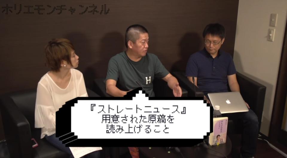 ホリエモン「通信社業務はAI化しようよ!」 日本の新聞社の姿勢をホリエモンがバッサリ! 3番目の画像