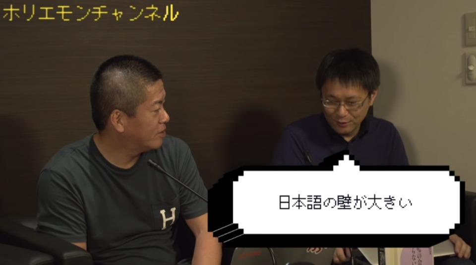 ホリエモン「通信社業務はAI化しようよ!」 日本の新聞社の姿勢をホリエモンがバッサリ! 5番目の画像