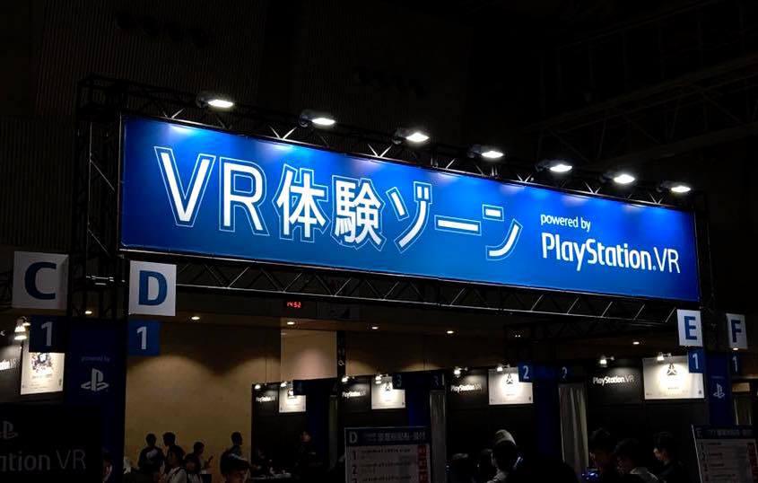 東京ゲームショウ2016、このVRゲームがすごい! 試遊出展された注目タイトルをピックアップ 2番目の画像