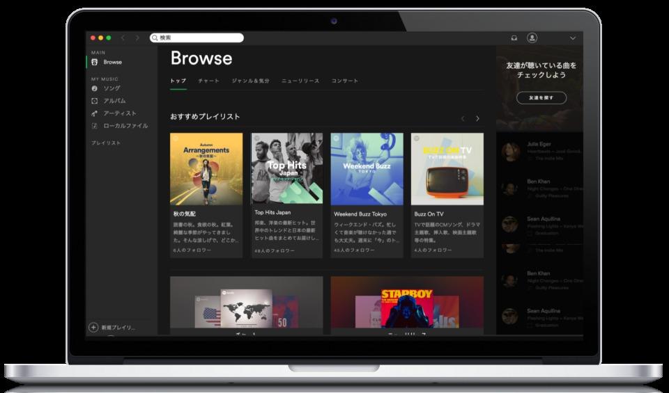 待望の日本上陸:新感覚音楽ストリーミングサービス「Spotify」全力レビュー 1番目の画像