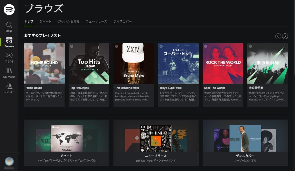 待望の日本上陸:新感覚音楽ストリーミングサービス「Spotify」全力レビュー 2番目の画像