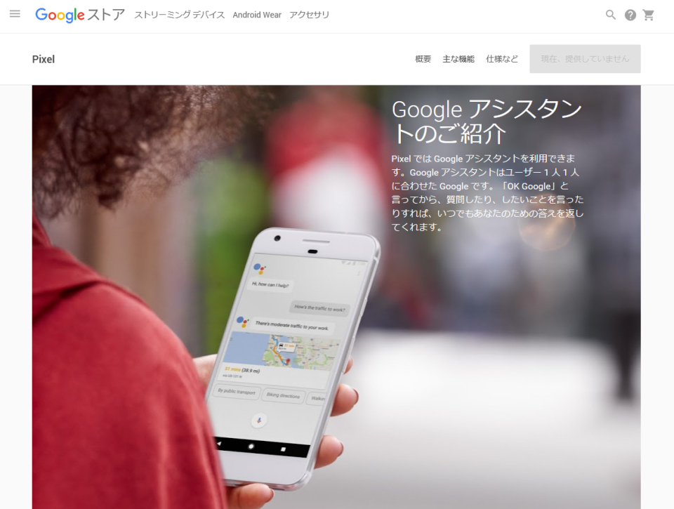 Google初の純正スマホ「Pixel」:AI機能&日本発売の可能性…現在判明していること全部 2番目の画像