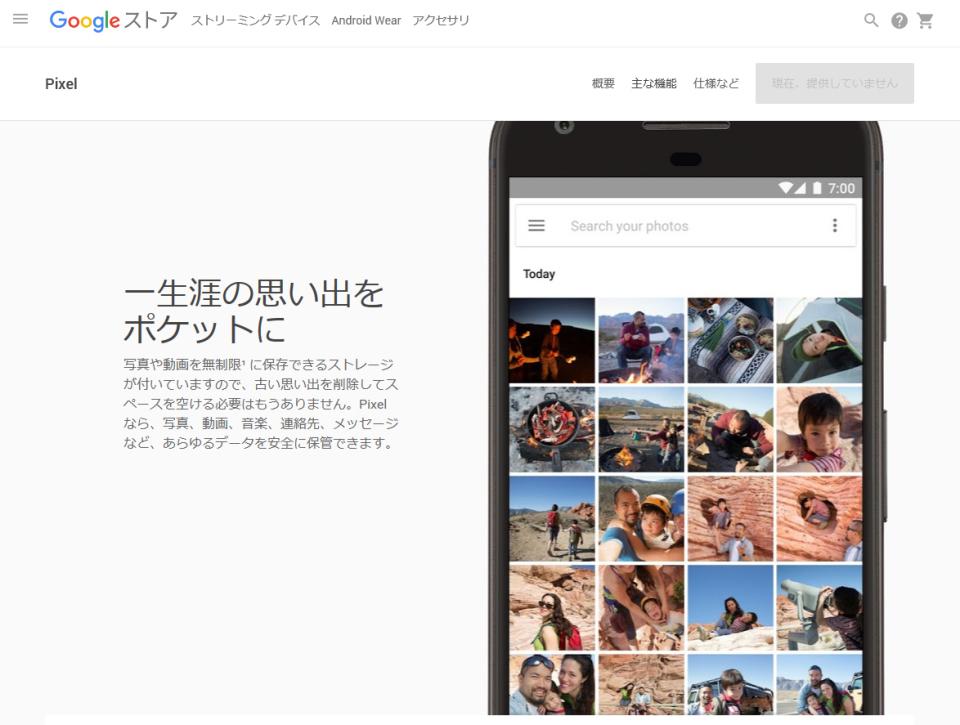 Google初の純正スマホ「Pixel」:AI機能&日本発売の可能性…現在判明していること全部 3番目の画像