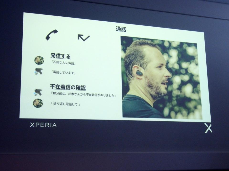 """""""いつも耳元にいてくれる""""音声アシスタント:「Xperia Ear」が示すスマホのミライ 4番目の画像"""