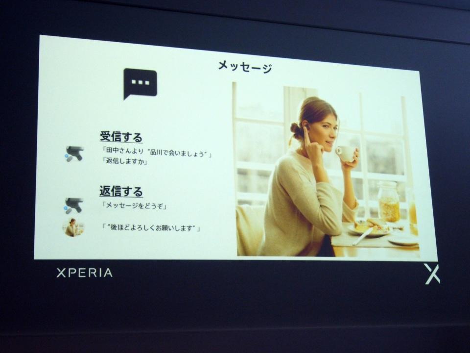 """""""いつも耳元にいてくれる""""音声アシスタント:「Xperia Ear」が示すスマホのミライ 5番目の画像"""