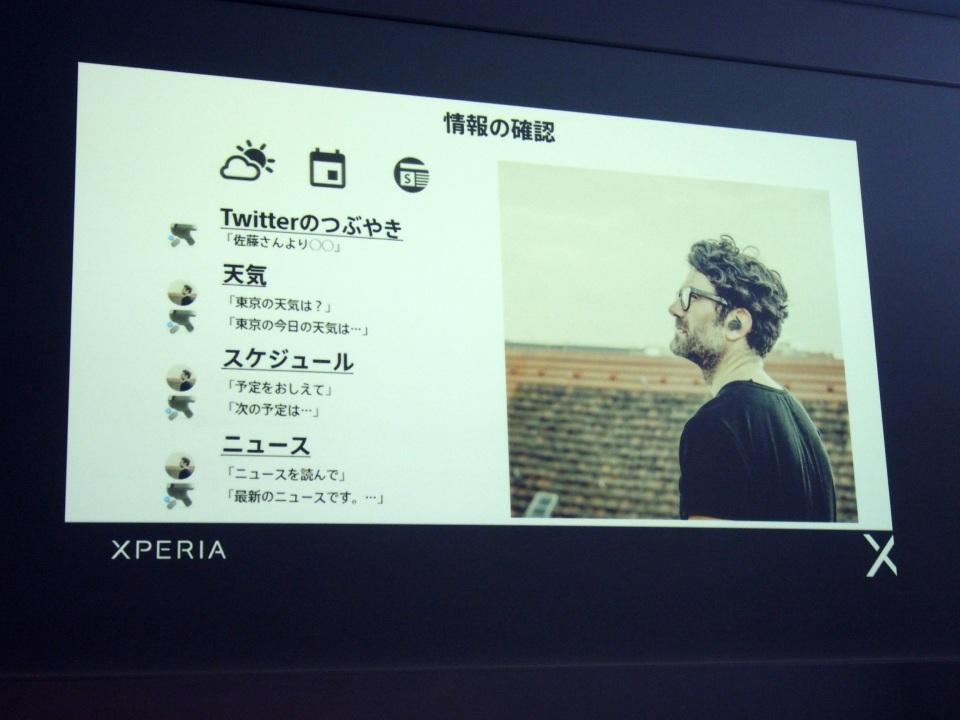"""""""いつも耳元にいてくれる""""音声アシスタント:「Xperia Ear」が示すスマホのミライ 6番目の画像"""