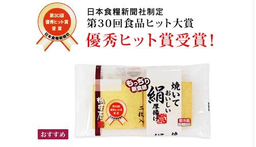 """""""ザクとうふ""""だけじゃない! ヒット商品の裏に隠された、豆腐の革命児・相模屋食料のビジネス戦略 7番目の画像"""