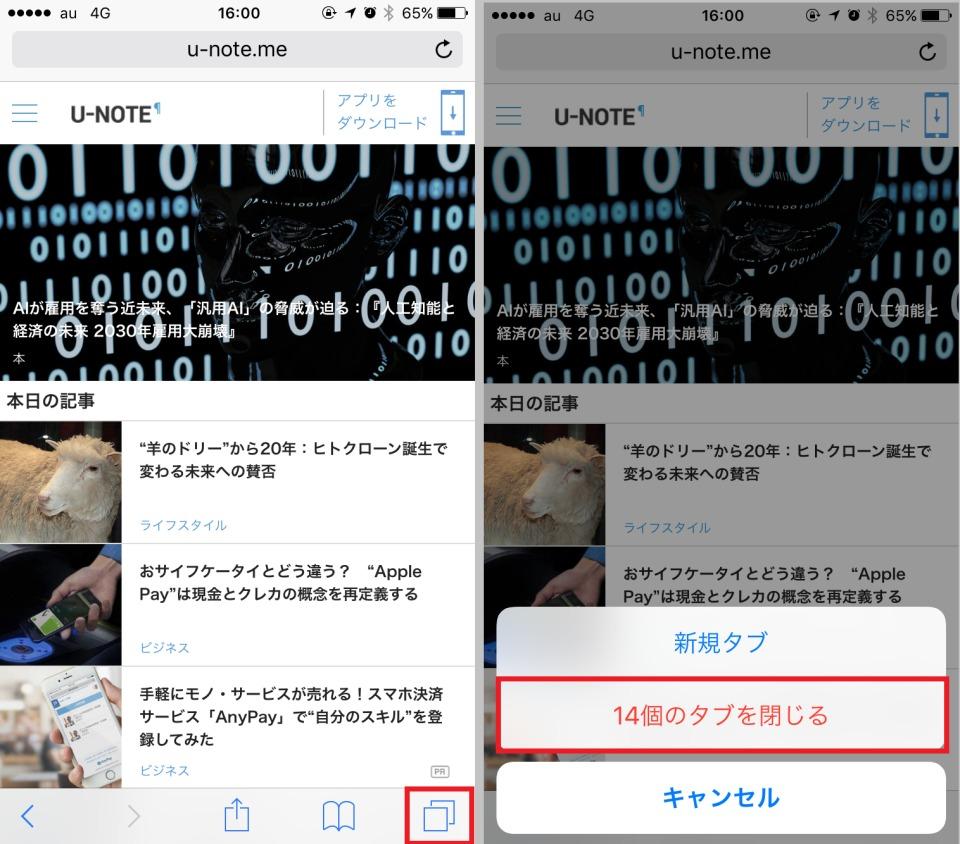 絶対便利&今すぐ活用!使いこなすべき「iOS 10」5つの新機能まとめ 6番目の画像