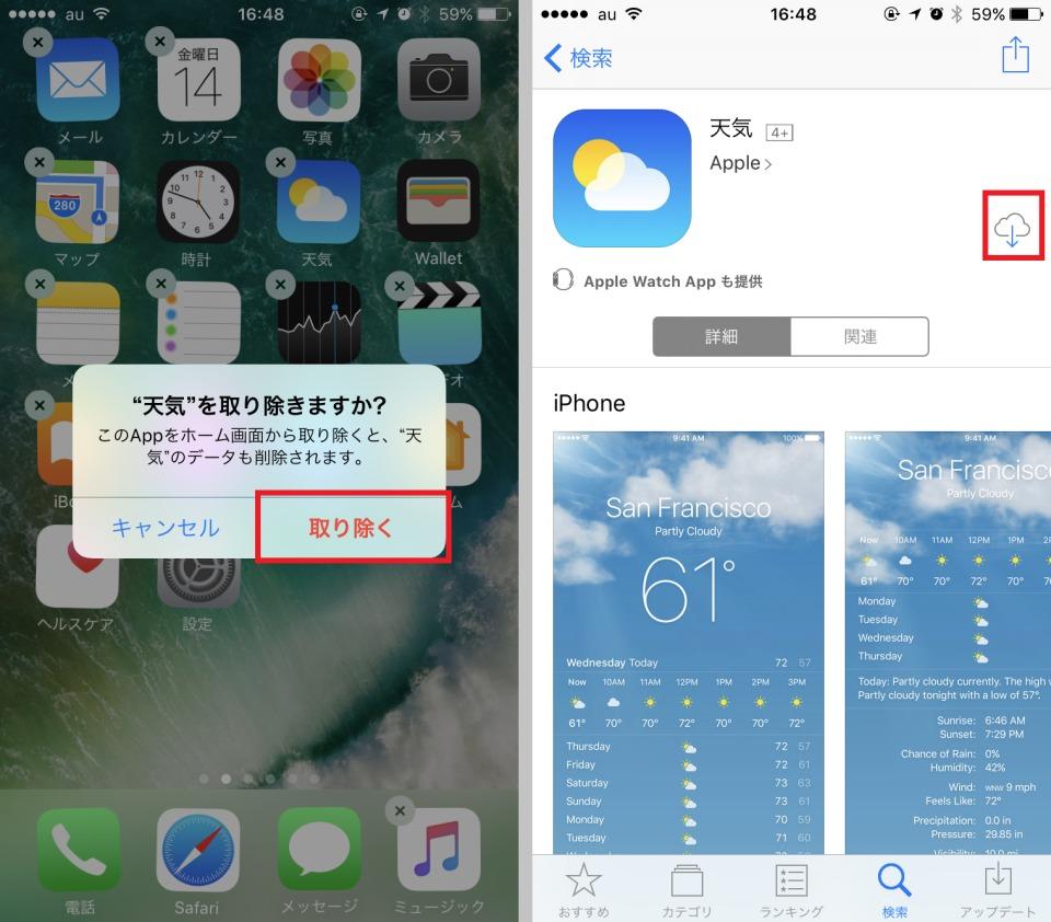絶対便利&今すぐ活用!使いこなすべき「iOS 10」5つの新機能まとめ 7番目の画像