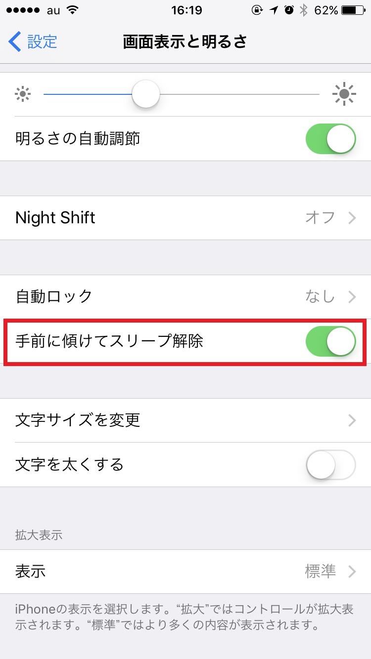 絶対便利&今すぐ活用!使いこなすべき「iOS 10」5つの新機能まとめ 4番目の画像