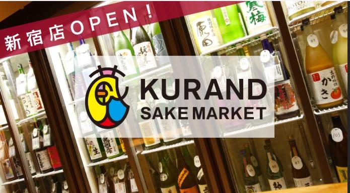 """クラウドファンディングで出店ラッシュ:持ち込み自由&100種以上の日本酒飲み放題""""KURAND"""" 2番目の画像"""