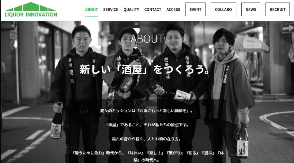 """クラウドファンディングで出店ラッシュ:持ち込み自由&100種以上の日本酒飲み放題""""KURAND"""" 8番目の画像"""