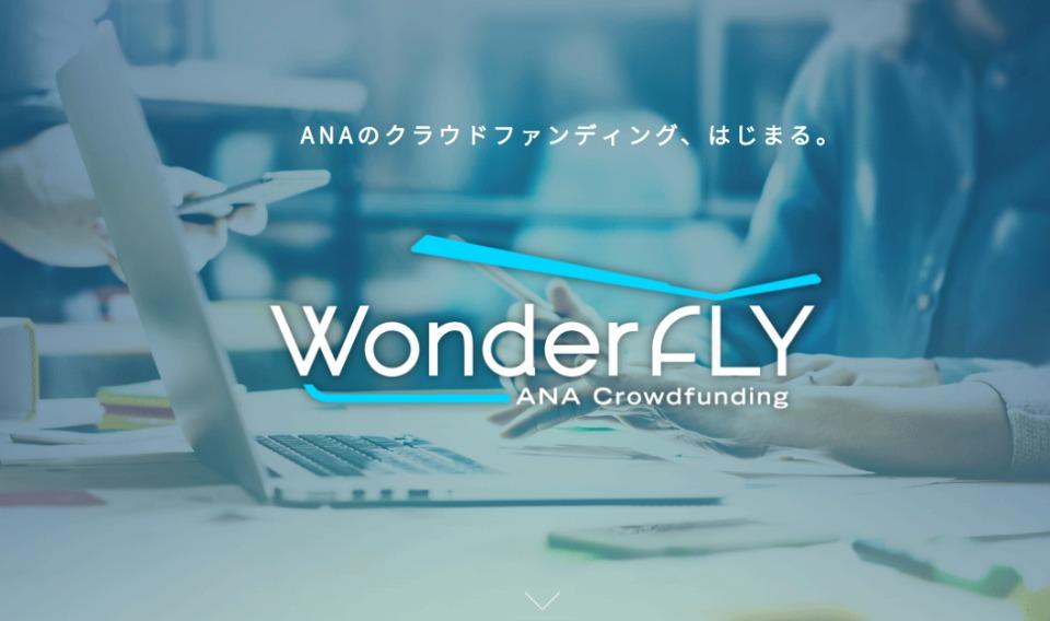 勝ち残れば実現可能!? ANAがクラウドファンディングサービス『WonderFLY』をスタート 2番目の画像