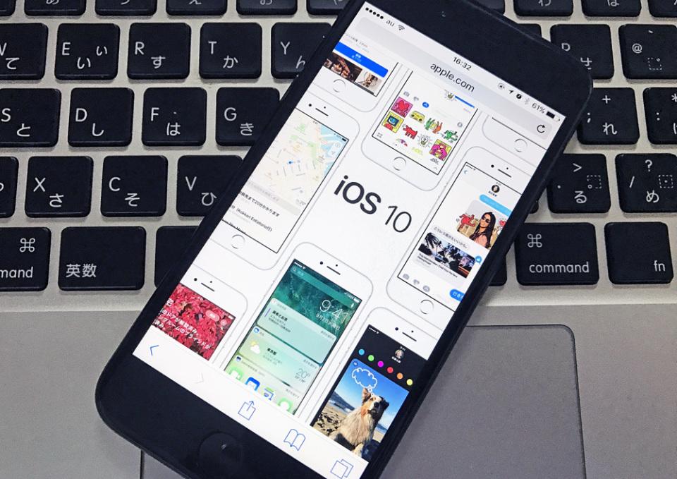 絶対便利&今すぐ活用!使いこなすべき「iOS 10」5つの新機能まとめ 1番目の画像