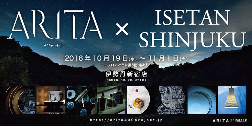 創業400年を迎えた有田焼:日本人なら知っておくべき伝統工芸のイマと新プロジェクトに注目! 5番目の画像