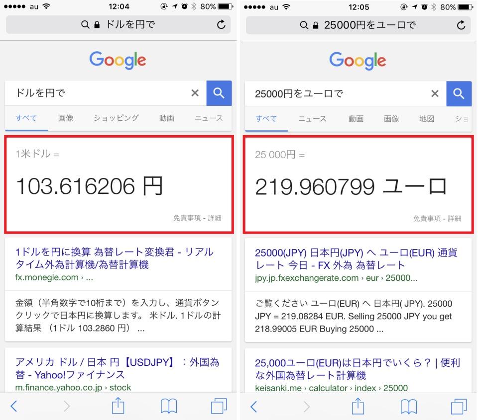 20代新人ビジネスマンの必須テク:オン/オフ問わず「使えるGoogle検索」 2番目の画像