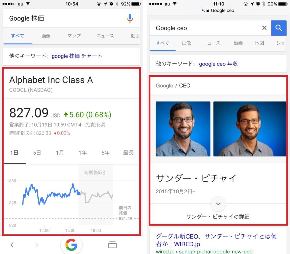 20代新人ビジネスマンの必須テク:オン/オフ問わず「使えるGoogle検索」 3番目の画像