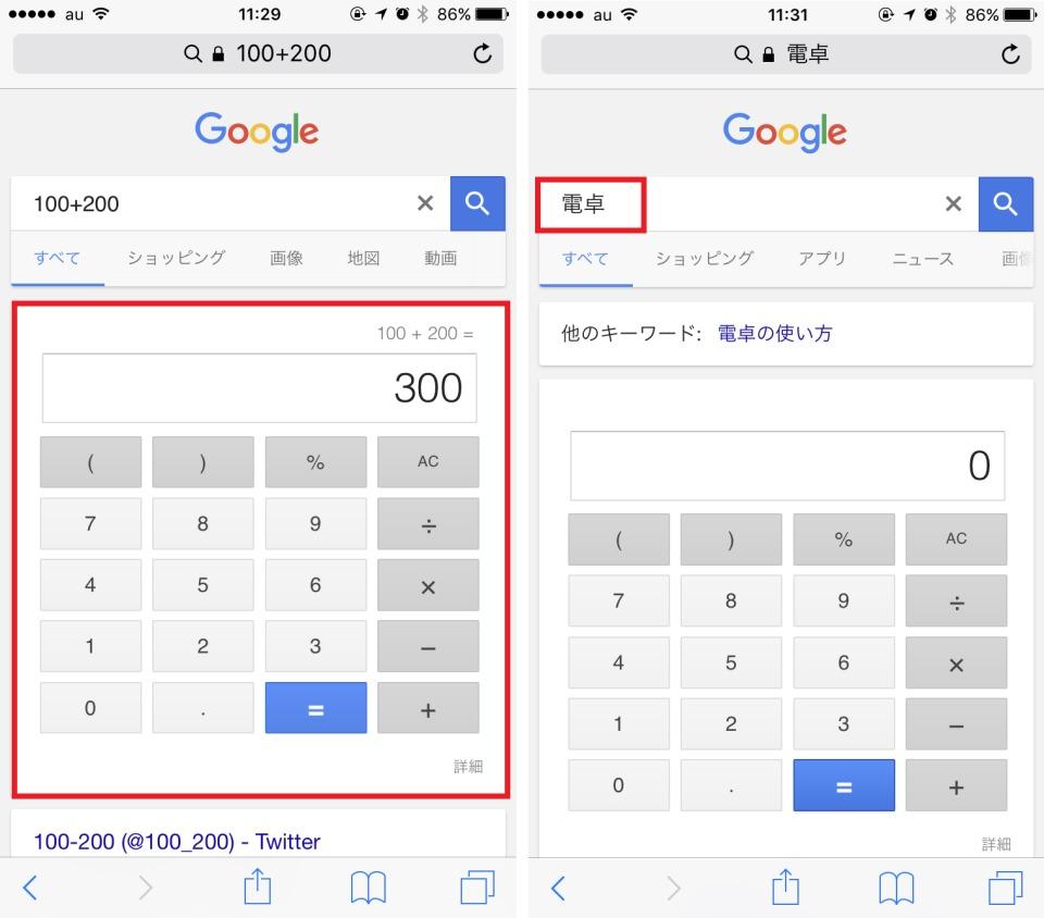 20代新人ビジネスマンの必須テク:オン/オフ問わず「使えるGoogle検索」 6番目の画像