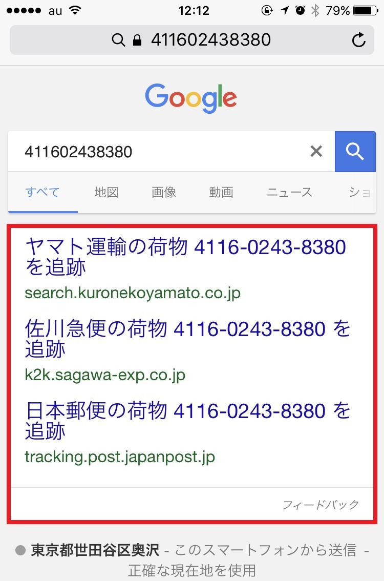 20代新人ビジネスマンの必須テク:オン/オフ問わず「使えるGoogle検索」 5番目の画像