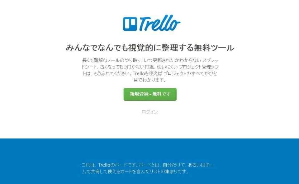 トヨタ式の生産管理方法を踏襲:仕事の効率化に欠かせない管理ツール「Trello」の魅力とは? 2番目の画像