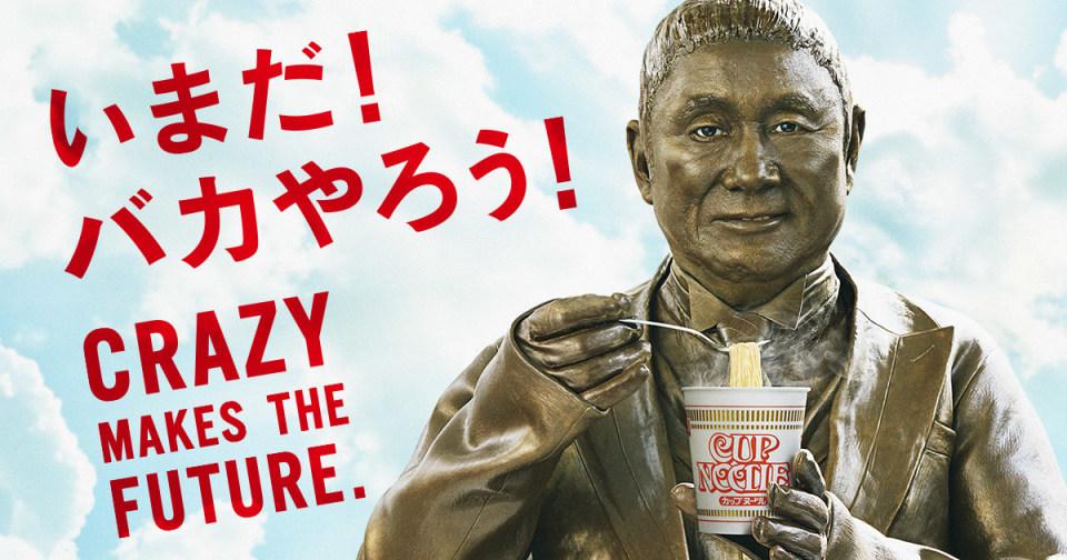 カップヌードル「謎肉」3日で完売! 日清食品「攻めのSNSマーケティング」とは 3番目の画像
