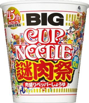 カップヌードル「謎肉」3日で完売! 日清食品「攻めのSNSマーケティング」とは 2番目の画像