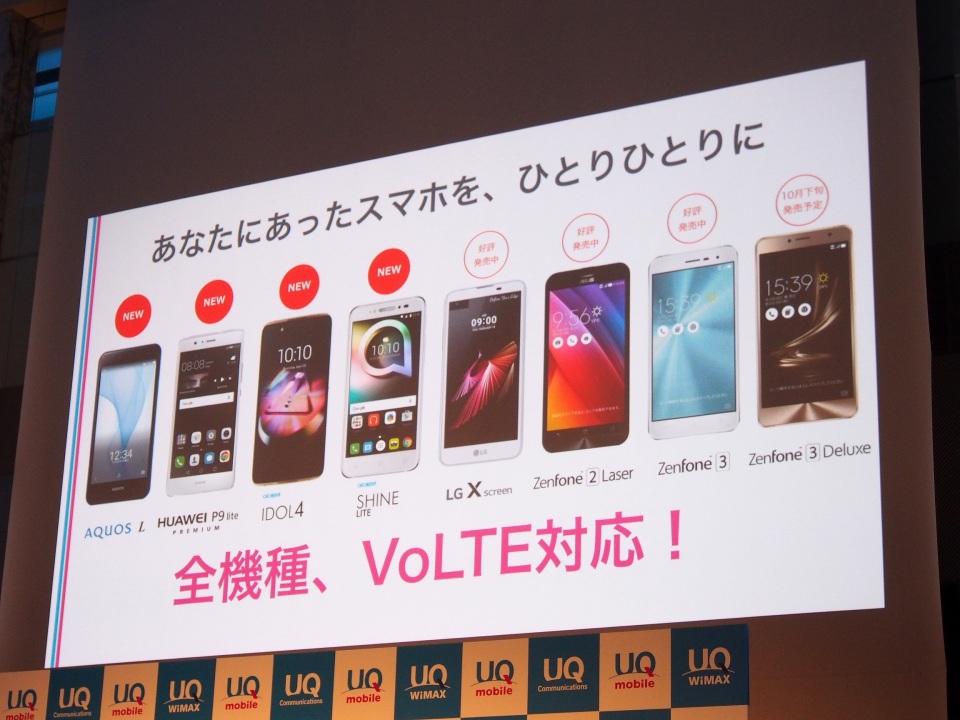 """「UQ mobile」が""""本気、だぞっ""""! 端末ラインナップを大幅強化&5分かけ放題プランも登場 2番目の画像"""