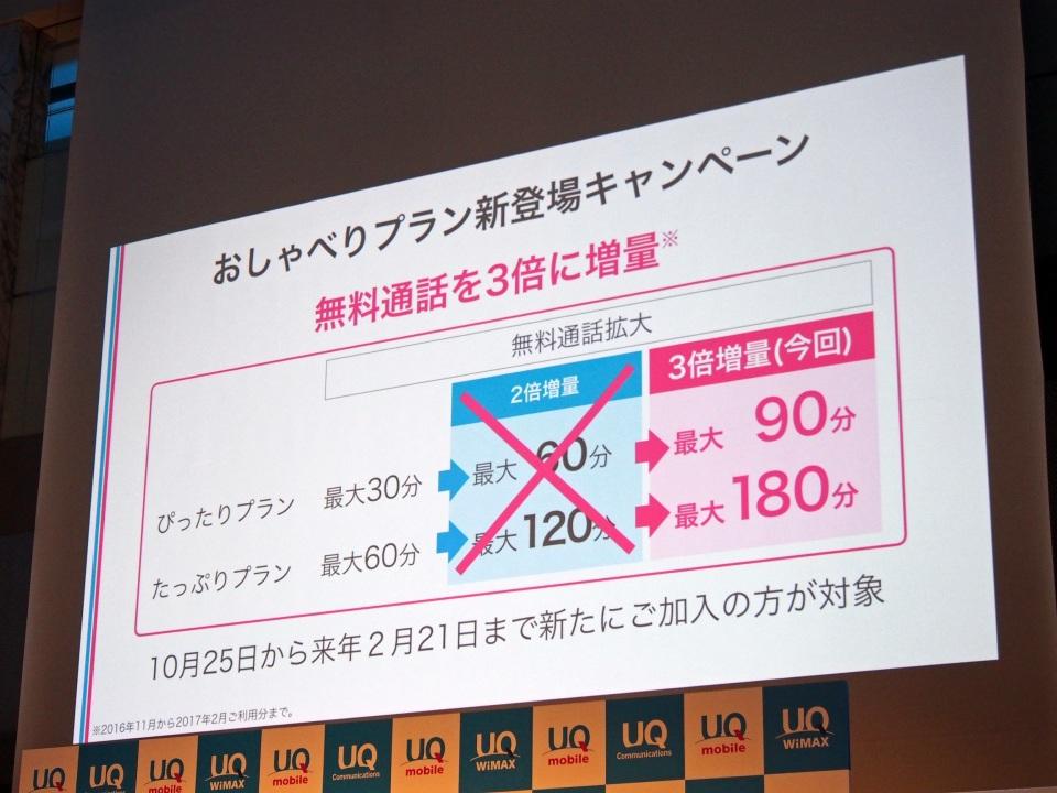 """「UQ mobile」が""""本気、だぞっ""""! 端末ラインナップを大幅強化&5分かけ放題プランも登場 5番目の画像"""