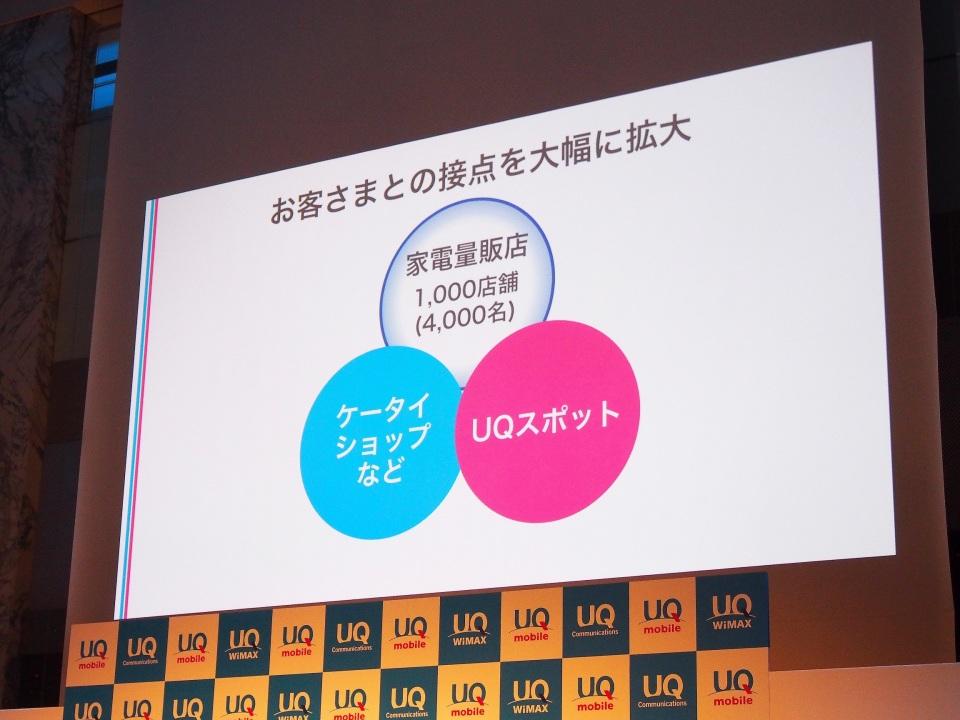 """「UQ mobile」が""""本気、だぞっ""""! 端末ラインナップを大幅強化&5分かけ放題プランも登場 8番目の画像"""