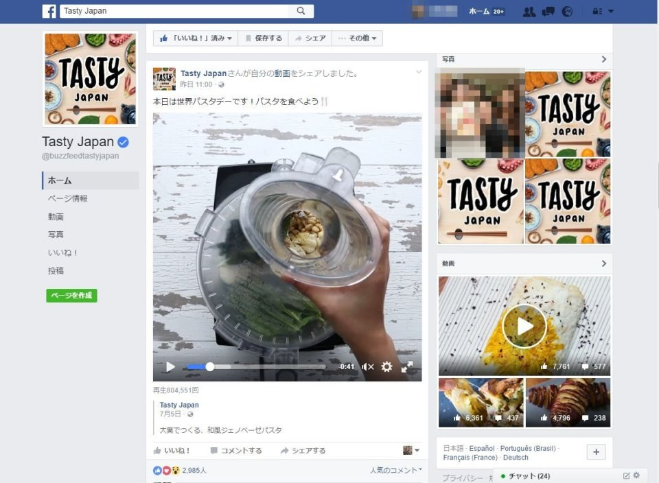 料理動画メディアの再生回数は200億回超え! いま知るべき「分散型メディア」のカラクリ 3番目の画像