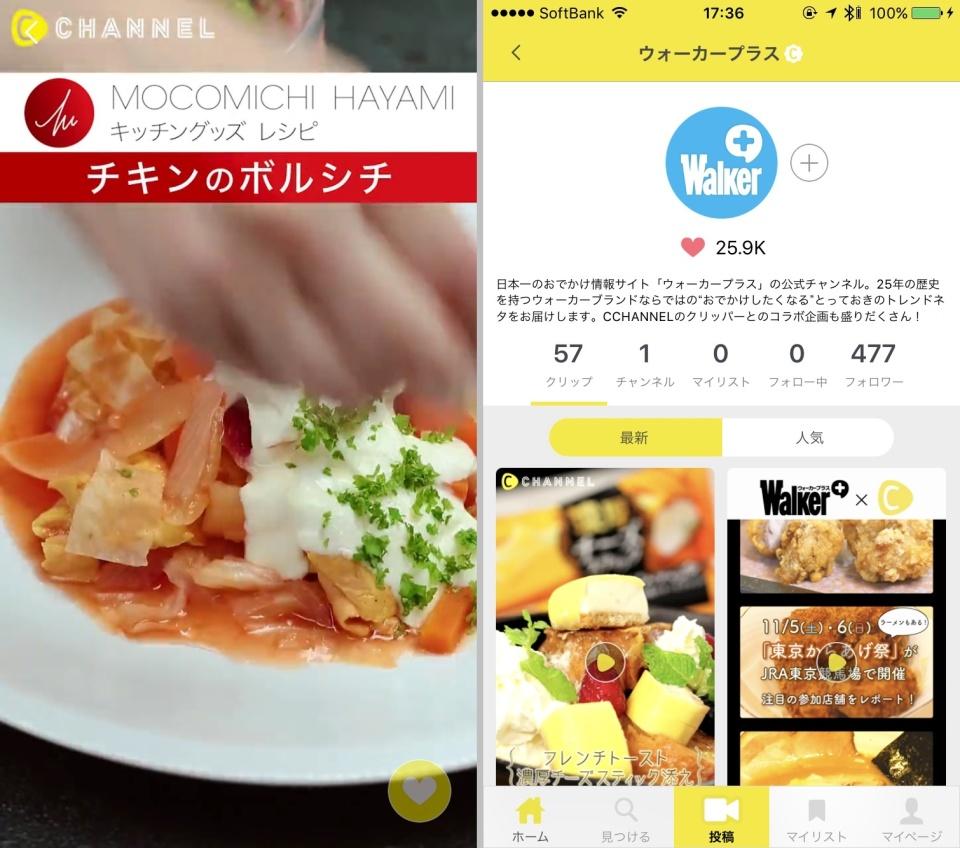 料理動画メディアの再生回数は200億回超え! いま知るべき「分散型メディア」のカラクリ 6番目の画像
