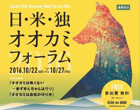 日本にオオカミが復活?:意外と知らない野生動物の実情と保護活動 3番目の画像