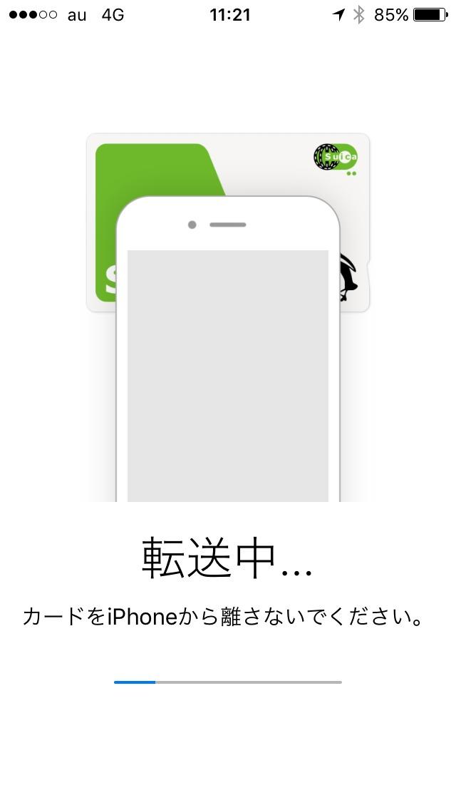 Apple Pay使ってわかったメリット・デメリット全部:今後の改善点はどこにある? 5番目の画像