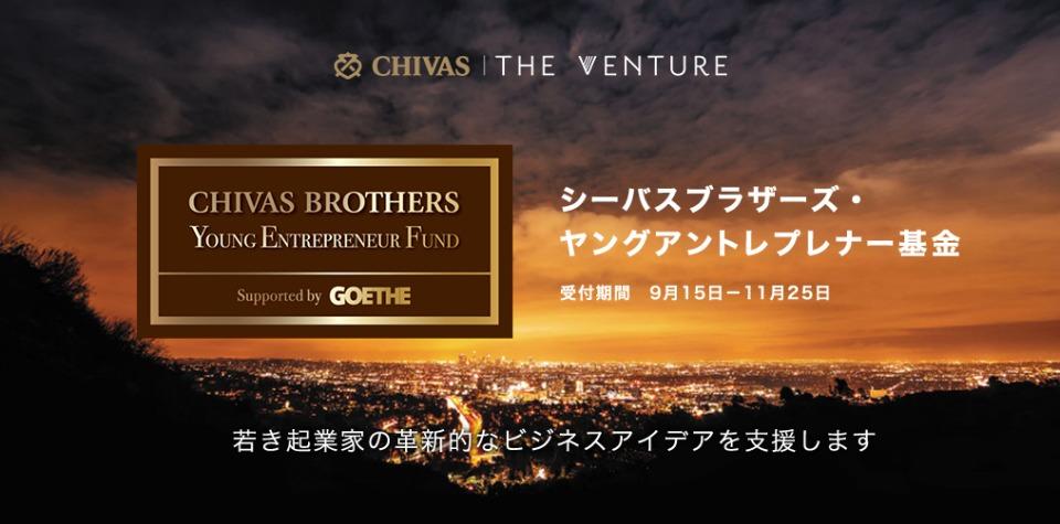 社会貢献の意義とは? 起業家を支援する「シーバス・ザ・ベンチャー ビジネスセミナー」レポート 10番目の画像