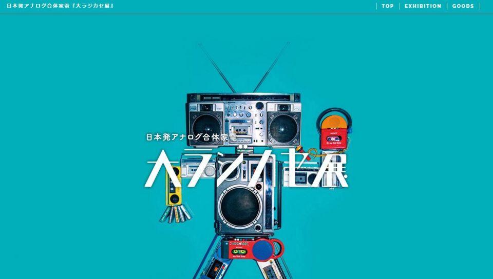 アナログブームを支えるのは20代:「カセットテープ」人気再燃の理由 10番目の画像
