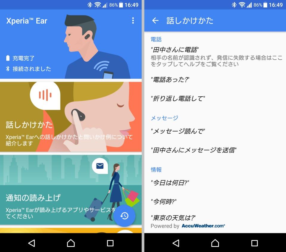 "LINEも""音声""で返信できる! スマートプロダクト第1弾「Xperia Ear」を使ってみた 4番目の画像"