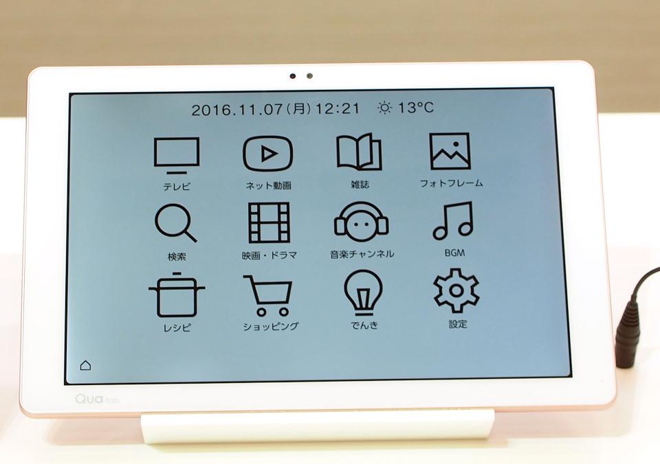 オン/オフラインの事業拡大&強化:KDDIが掲げる「ライフデザイン戦略」 4番目の画像