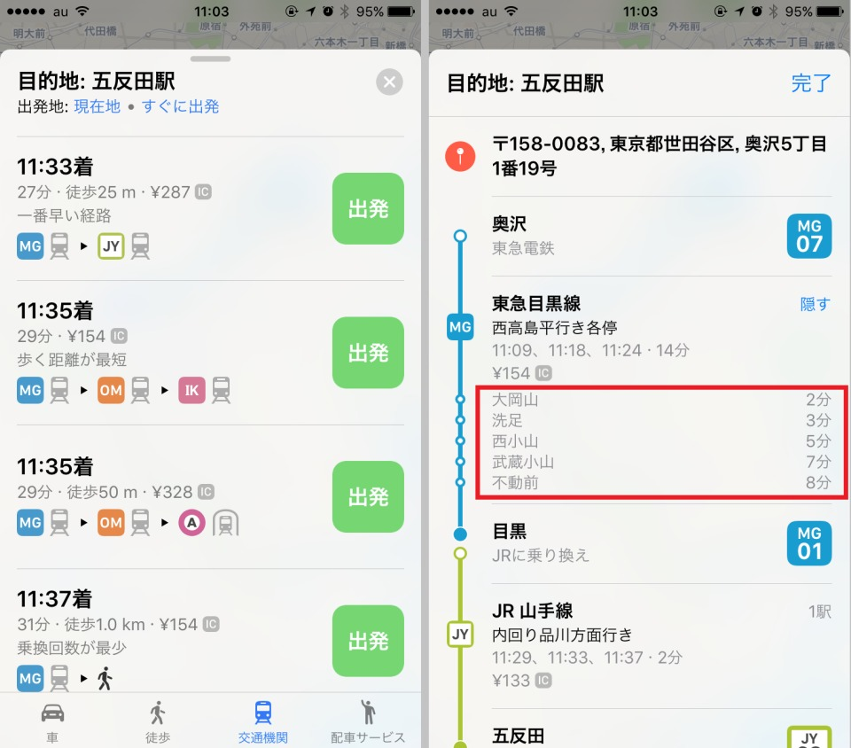 電車・バスを使った経路検索に対応:iOS 10.1で「マップ」はどのように生まれ変わったのか 3番目の画像