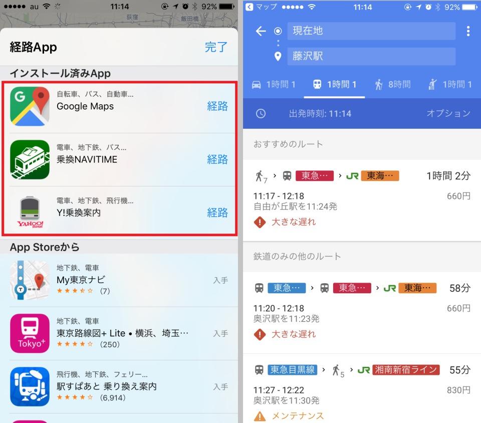 電車・バスを使った経路検索に対応:iOS 10.1で「マップ」はどのように生まれ変わったのか 8番目の画像
