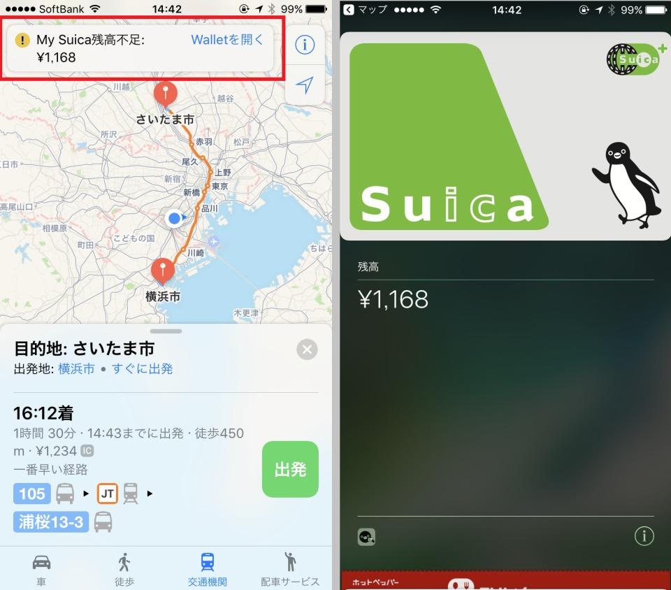 電車・バスを使った経路検索に対応:iOS 10.1で「マップ」はどのように生まれ変わったのか 9番目の画像