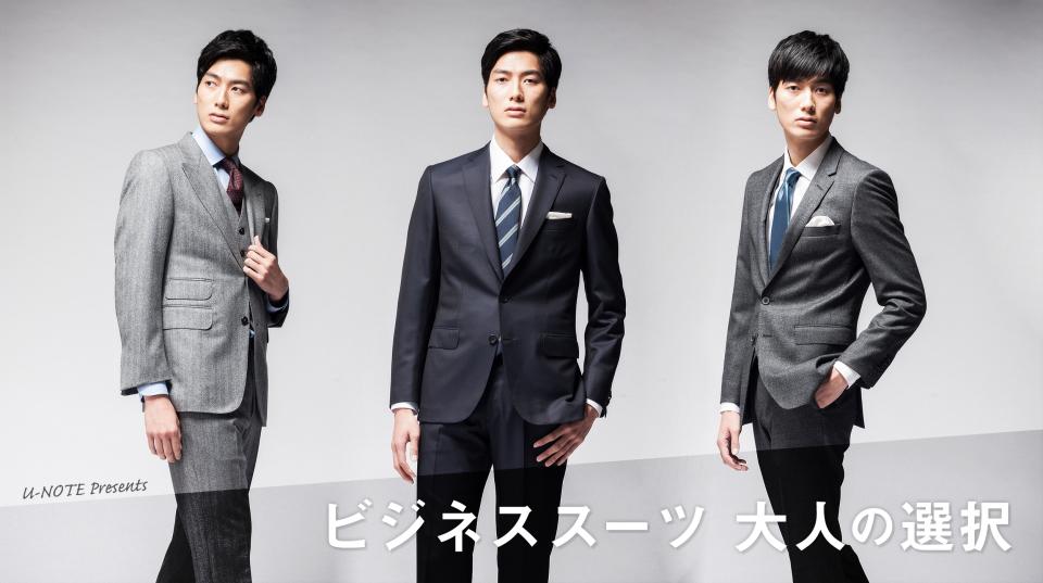 憧れのブランドで快適&クリエイティブに生きる!:秋冬ビジネススーツ「大人の選択」 1番目の画像