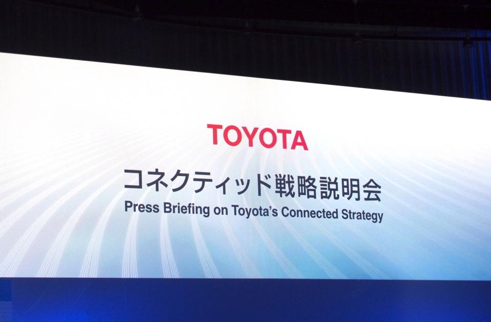 数年後を見据えたトヨタのコネクテッドカー戦略:全てのクルマが通信端末になる未来へ 1番目の画像