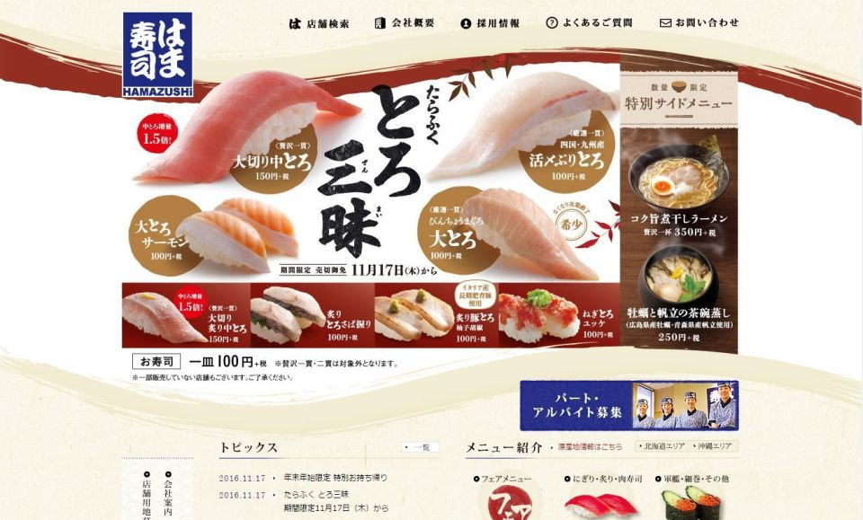 安くて旨い以上の価値を:回転寿司チェーン各社が貫く独自戦略の先に見えるもの 9番目の画像