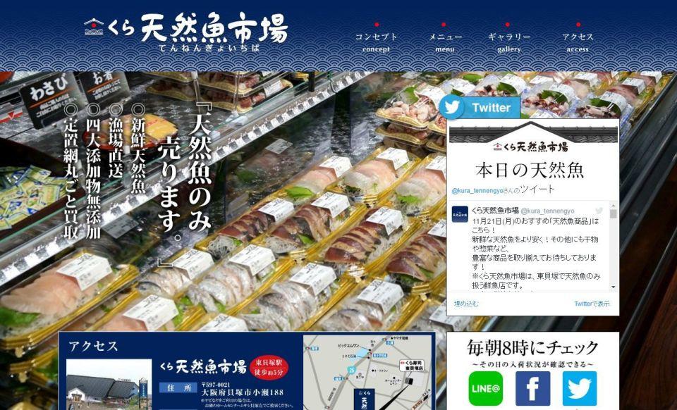 安くて旨い以上の価値を:回転寿司チェーン各社が貫く独自戦略の先に見えるもの 5番目の画像