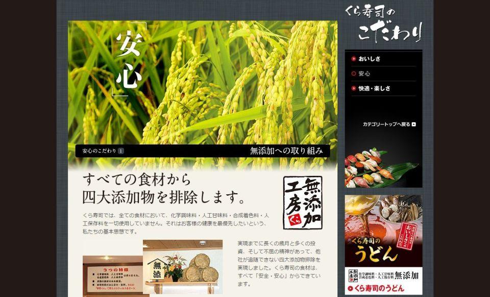 安くて旨い以上の価値を:回転寿司チェーン各社が貫く独自戦略の先に見えるもの 4番目の画像