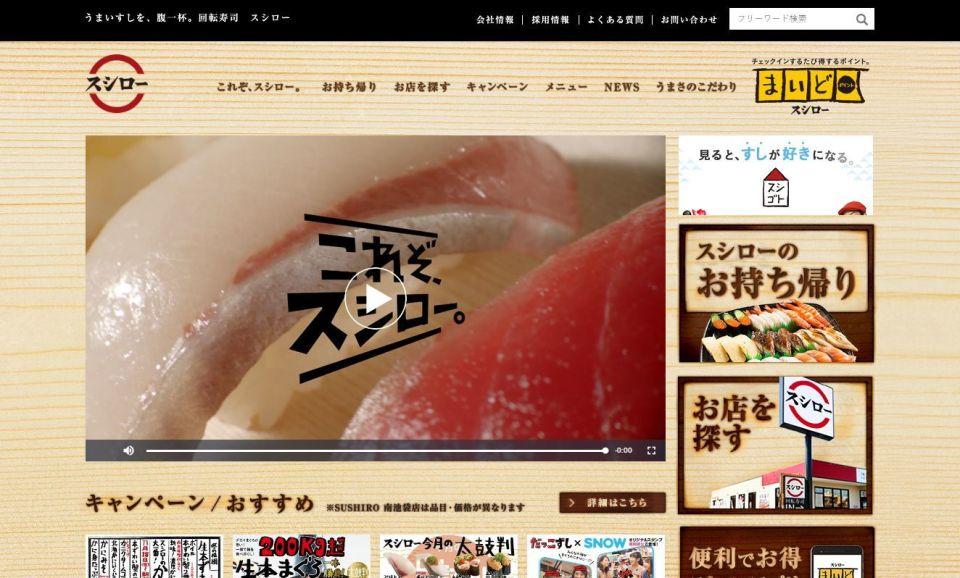 安くて旨い以上の価値を:回転寿司チェーン各社が貫く独自戦略の先に見えるもの 6番目の画像